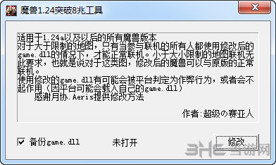 魔兽争霸超8M局域网联机补丁截图0