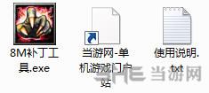 魔兽争霸超8M局域网联机补丁截图1