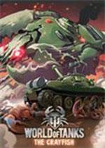 坦克大战小龙虾