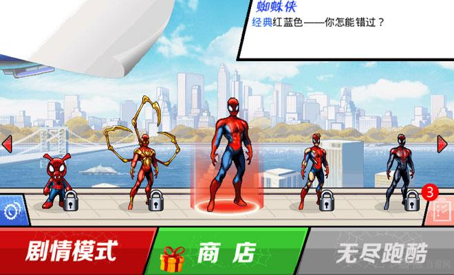 蜘蛛侠跑酷电脑版截图3