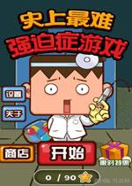 史上最难强迫症游戏电脑版安卓中文版v2.6.2