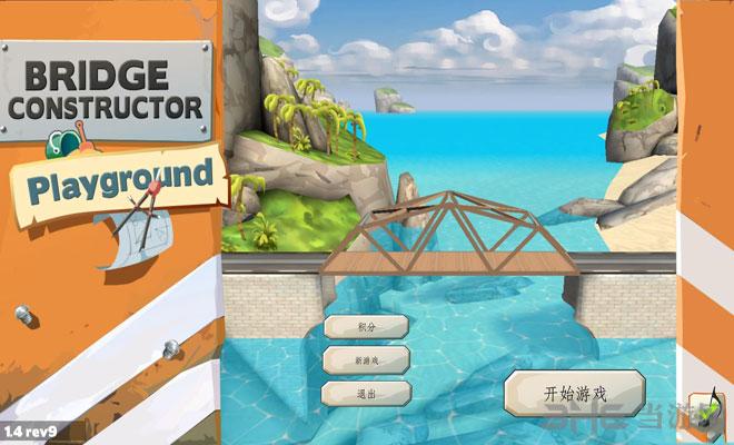 桥梁构造者之游乐场截图0