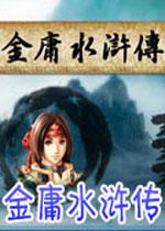 金庸水浒传