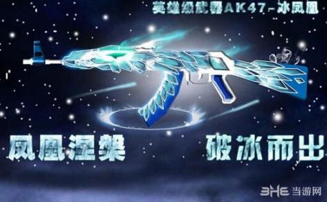 cf穿越火线新英雄武器ak47冰凤凰属性一览(473x293,32k)-穿越火线