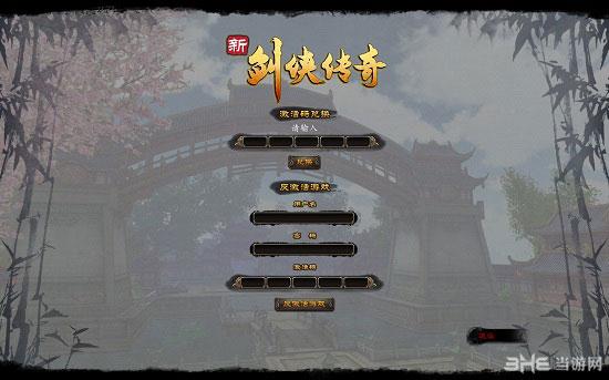 新剑侠传奇反激活教程2