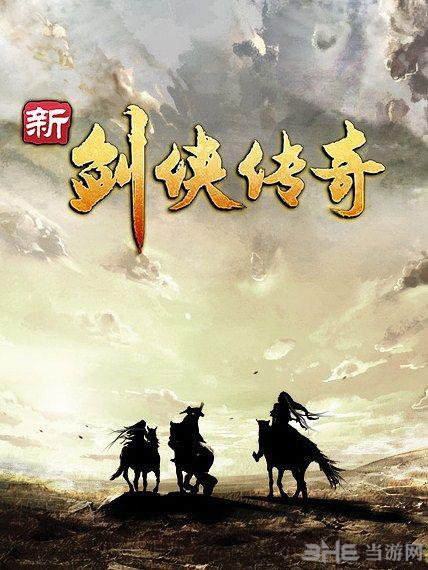 新剑侠传奇游戏封面