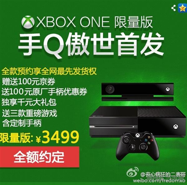 XboxOne国内首发图片1
