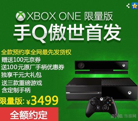 Xbox One国行价格曝光:3499还附赠3款重磅大作 真良心1
