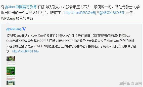 Xbox One国行价格曝光:3499还附赠3款重磅大作 真良心2