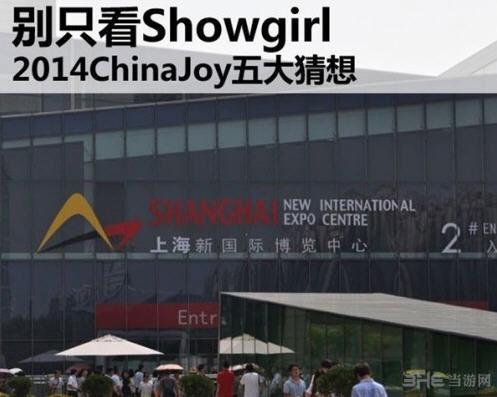 ChinaJoy2014五大看点解析 Showgirl仍是最大亮点1