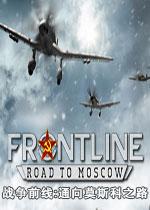 战争前线:通向莫斯科之路