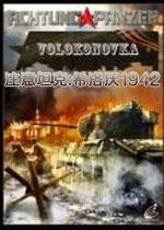 注意坦克:希洛沃1942