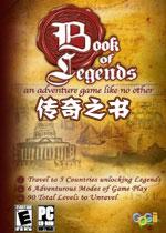 传奇之书Steam版硬盘版