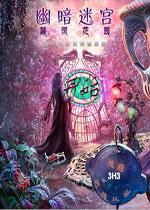 幽暗迷宫3:禁闭花园中文典藏破解版v1.0