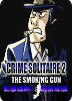 犯罪纸牌2:确凿证据