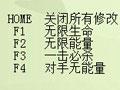 终极街头霸王4全版本四项修改器