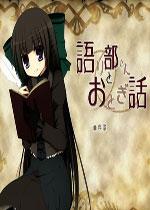 说书人和童话故事中文版