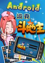 波克斗地主电脑版官方HD版