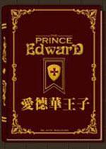 爱德华王子