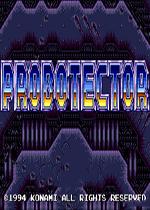 欧版魂斗罗(Probotector)MD版