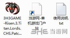 崛起3泰坦之王简体中文汉化补丁截图1