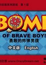 勇敢的炸弹男孩