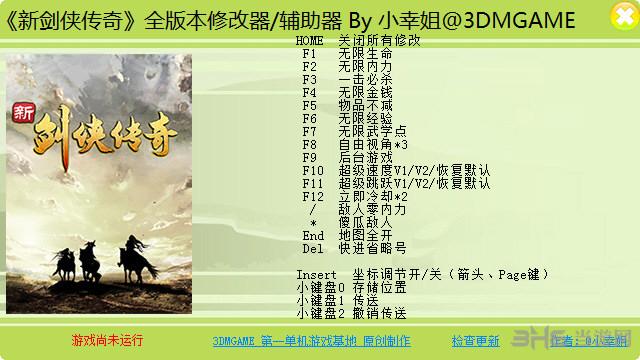 新剑侠传奇全版本十九项修改器截图0
