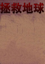 拯救地球(Earth Taken)中文汉化版