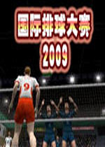 ���H排球大�2009(International Volleyball 2009)PC硬�P版