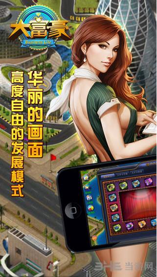首页 单机游戏 模拟经营 → 大富豪电脑版 (business life)pc安卓版