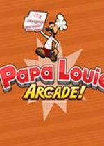老爹甜甜圈店(Papa's Donuteria)PC硬盘版