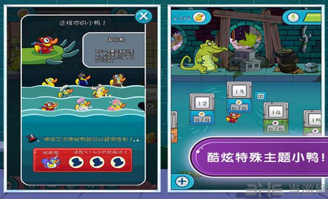 鳄鱼小顽皮爱洗澡2电脑版截图1