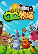 QQ牧场电脑版