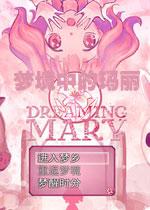 梦境中的玛丽