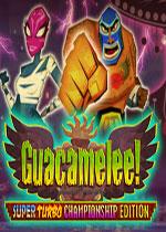 墨西哥英雄大混戰:超級漩渦冠軍版