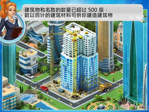 大都市电脑版截图4