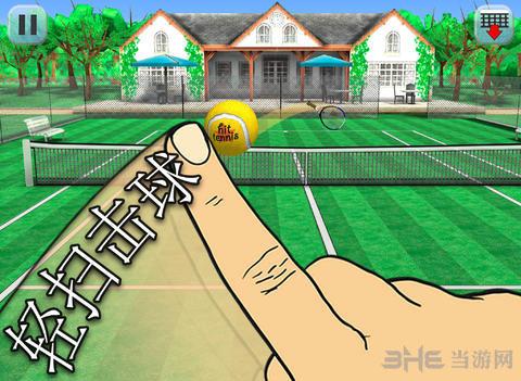网球精英3电脑版截图2