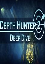 海底猎人2:深海探险(Depth Hunter 2:Deep Dive)破解版