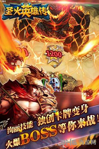 圣火英雄传电脑版截图1