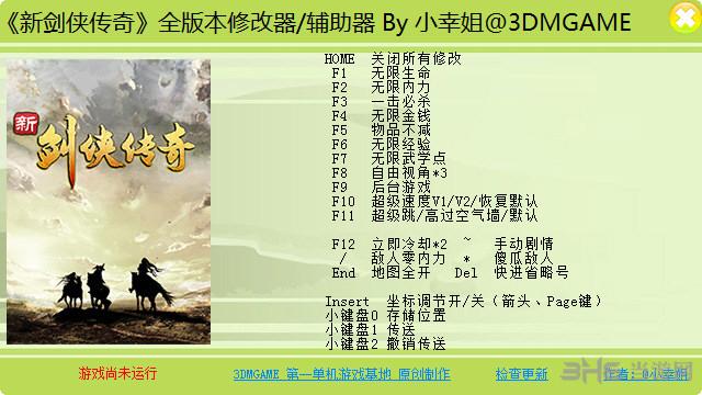 新剑侠传奇全版本二十项修改器截图0