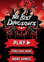 最后的恐龙