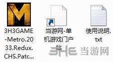 地铁2033重制版简体中文汉化补丁截图1