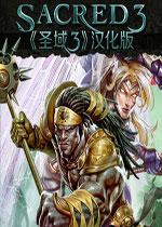 圣域3(Sacred 3)中文破解版v1.0