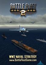 大海战2(Battle Fleet 2)集成大西洋战役破解版