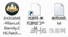 永恒之柱简体中文汉化补丁截图1