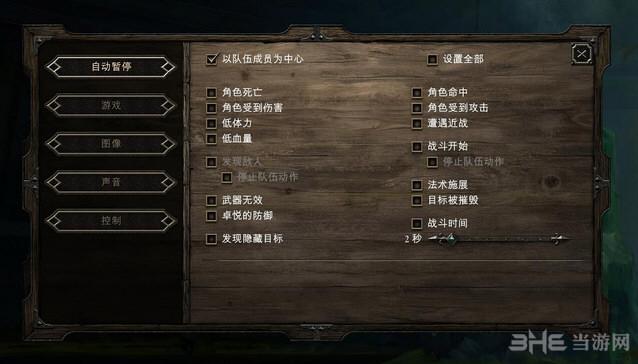 永恒之柱简体中文汉化补丁截图0