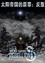 太阳帝国的原罪反叛