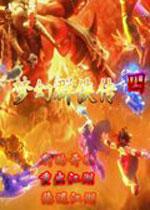 梦幻群侠传4