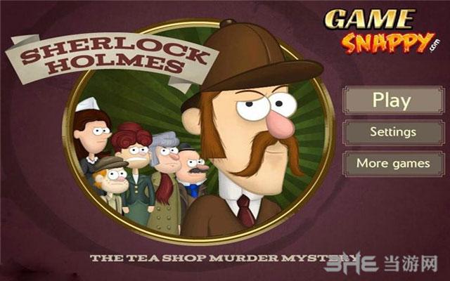 福尔摩斯之茶店凶杀案截图0