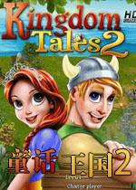 童话王国2